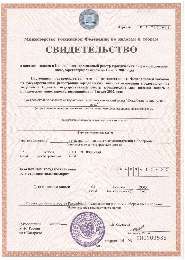 Свидетельство о внесении изменений в ЕГРЮЛ