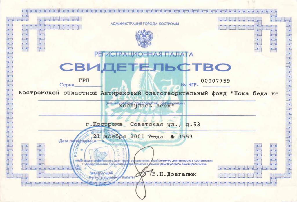 Свидетельство о регистраци