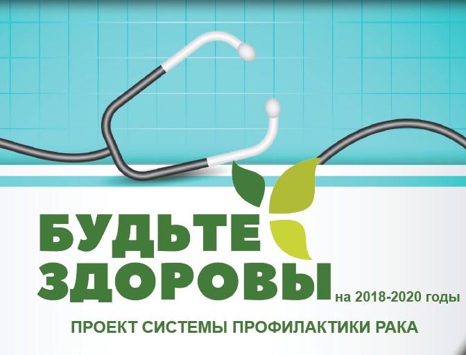 Презентация проект системы профилактики рака