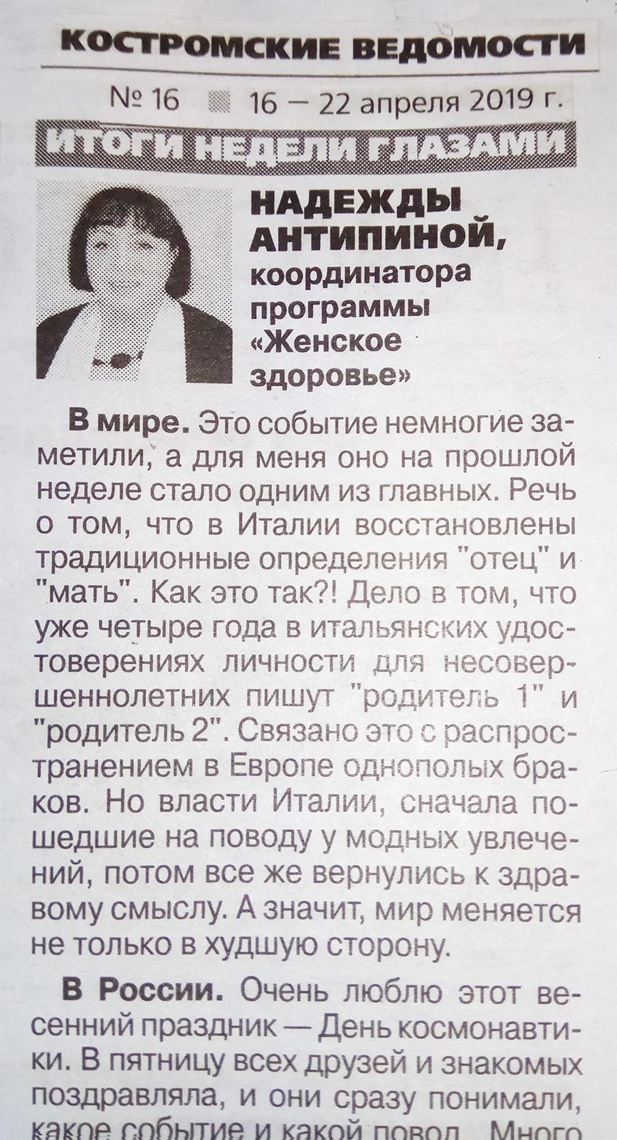 Статья в газете.